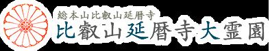 比叡山延暦寺大霊園公式サイト