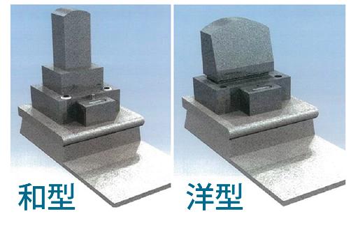 久遠孝養墓(2~4人用)